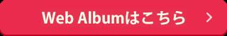 WEB ALBUMはこちら